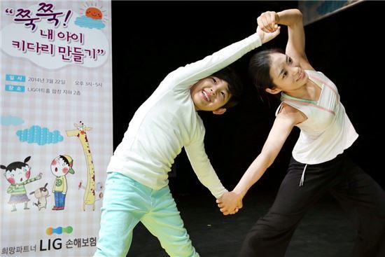 LIG손보, '쭉쭉! 내 아이 키다리 만들기' 개최