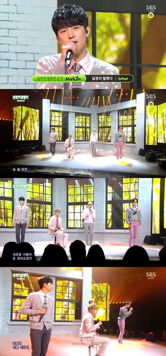 SBS '인기가요'에 출연한 신인 보컬그룹 소리얼