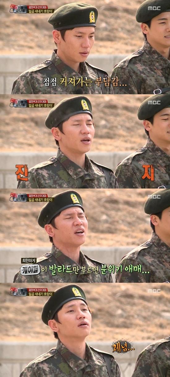 MBC 예능프로그램 '일밤-진짜 사나이'케이윌