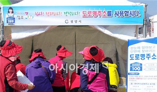 광양시가 광양매화문화축제장에서 관광객을 대상으로 도로명 주소 사용 홍보를 펼쳤다.