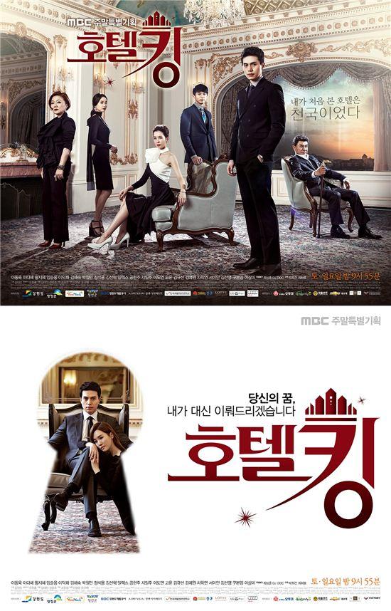 MBC 새 주말드라마 '호텔킹'(극본 조은정, 연출 김대진 장준호)의 메인 포스터가 공개됐다. / MBC 제공