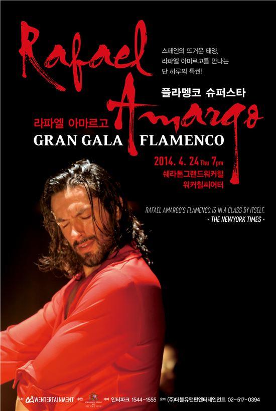 라파엘 아마르고는 세계적인 플라멩코 스타다. 오는 4월 한국 관객과 만난다.