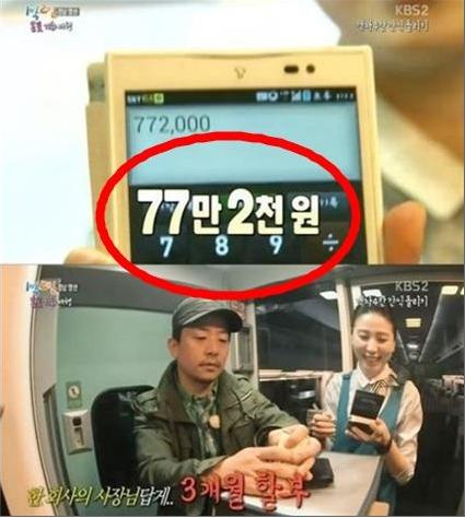 김준호 77만원 간식. (KBS2 '1박2일' 방송 캡처)