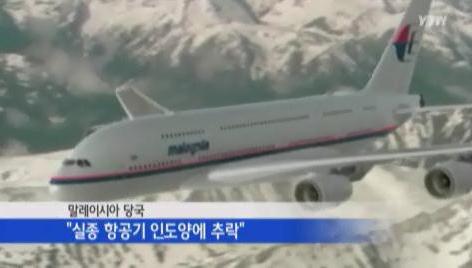 ▲말레이시아 항공기 실종.(출처: YTN 뉴스 보도 캡처)