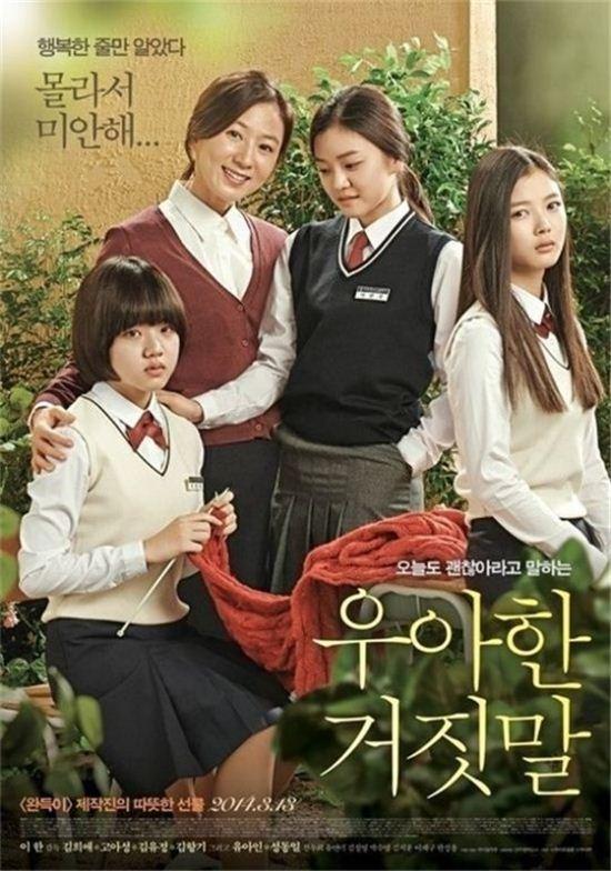 영화 '우아한 거짓말'포스터