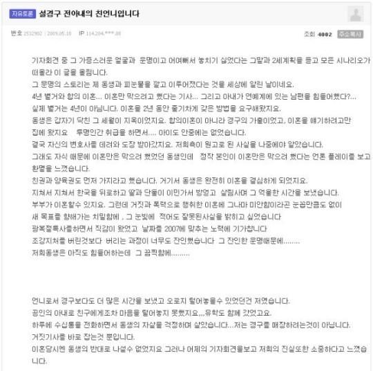 ▲ 설경구 전처 친언니 주장글. (출처: 온라인 커뮤니티 캡처)