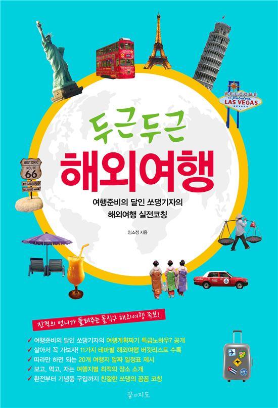 '두근두근 해외여행' 표지.