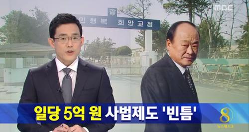▲전 대주그룹 회장 허재호가 일당 5억원 노역 판결을 받아 논란이 되고 있다. (출처: MBC 8시 뉴스데스크 캡처)