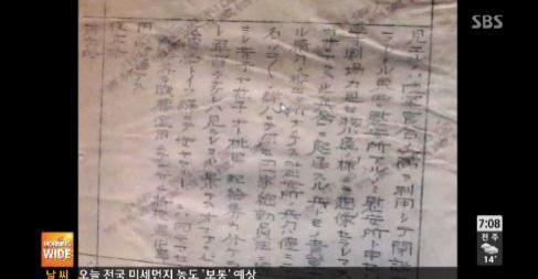 ▲위안부 강제동원 편지. (출처: SBS 뉴스화면 캡처)