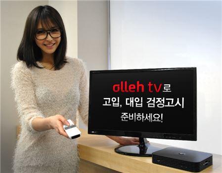▲올레 tv가  고입, 대입 검정고시를 비롯해, 공인중개사, 주택관리사 등 자격증 취득에 도움되는 교육 VOD 3,000여 편을 확대 제공한다.