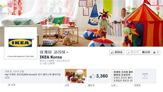 이케아 코리아 페이스북