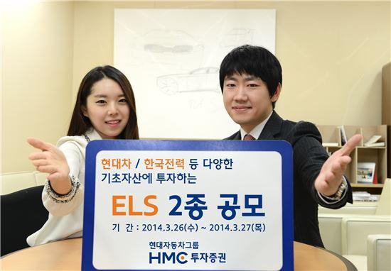 HMC투자증권, 최고 연 10.0% 제공 ELS 등 2종 공모