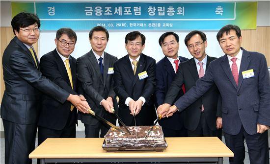 김도형 금융조세포럼 초대회장 및 한국거래소 시장감시위원회 위원장(가운데)
