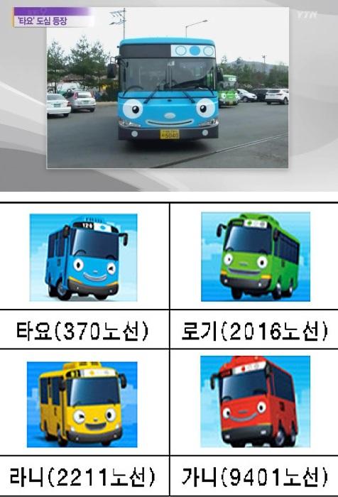 ▲꼬마버스 타요 운행.(출처: 위: YTN 뉴스 보도 캡처, 아래: 서울시 홈페이지)