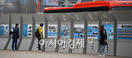 [포토]천안함 4주기 사진전