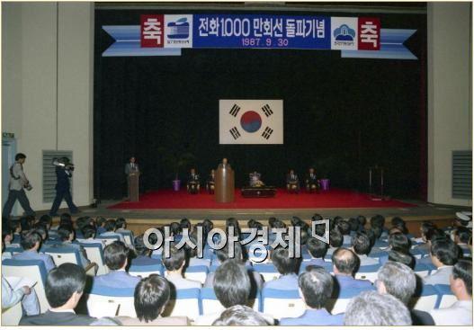 1987년 전화 1000만 회선 돌파 기념식. 사진제공=국가기록원