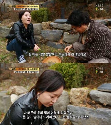 ▲이의정.(출처: KBS2 '여유만만' 방송 캡처)