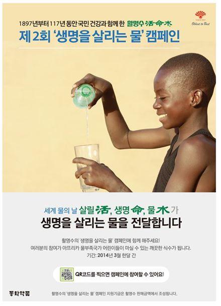 활명수 생명을 살리는 물 캠페인 포스터