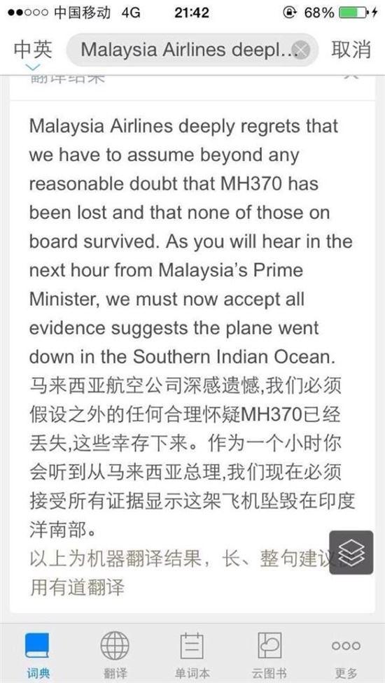 """▲실종 말레이 여객기 유족들이 받은 문자 메세지.  """"말레이시아 항공은 의심의 여지없이 MH307기가 실종됐고 탑승객 중 아무도 살아남지 못했다고 전하게 돼 유감스럽다. 말레이시아 수상이 곧 발표할 것 처럼, 우리는 현재 비행기가 인도해 남쪽에 추락했다는 증거를 받아들여야 한다."""" (출처: 트위터)"""