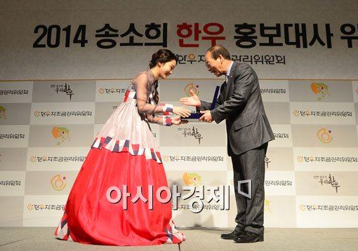 [포토]위촉패 받는 국악소녀 송소희