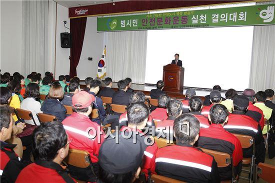 광양시와 안전문화운동추진 광양시 협의회는  25일 시청 회의실에서 15만 시민 안전문화운동 실천 결의대회를 개최했다.