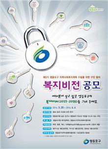 영등포구 복지비전 공모 포스터