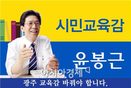 윤봉근 광주시교육감 예비후보