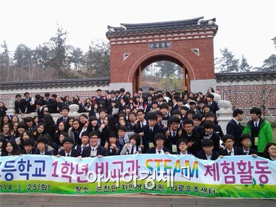 25일 부산 장안고등학교 1학년 160명이 순천만정원에서 체험학습을 하고 기념촬영을 하고있다.