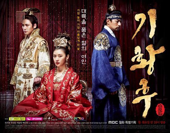 MBC 월화드라마 '기황후'(극본 장영철 정경순, 연출 한희 이성준)가 시청률 상승을 기록하며 1위 자리를 수성했다.