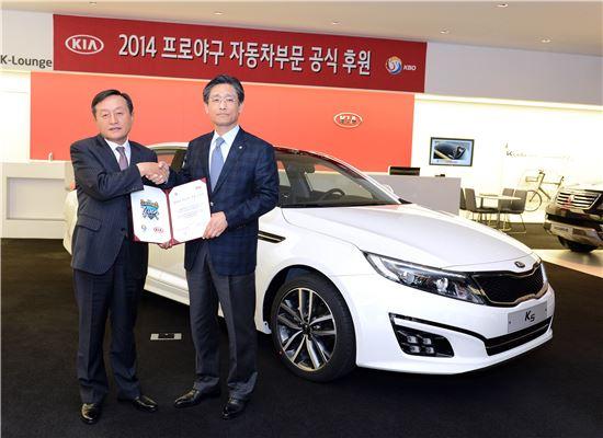 사진은 김창식 기아자동차 국내영업본부장(왼쪽)과 양해영 KBO 사무총장이 조인식에서 포즈를 취하고 있는 모습.