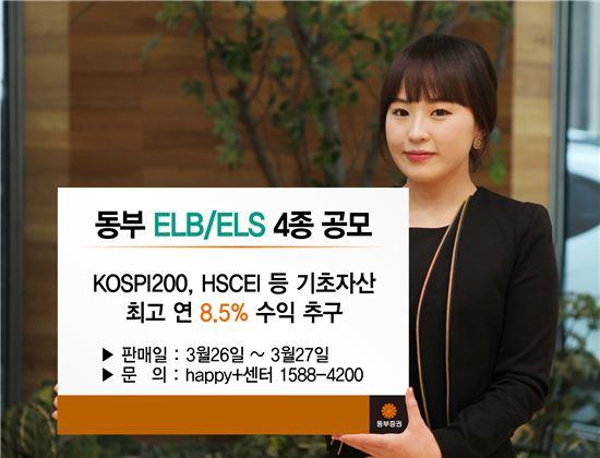동부증권, 26일부터 ELB·ELS 4종 판매
