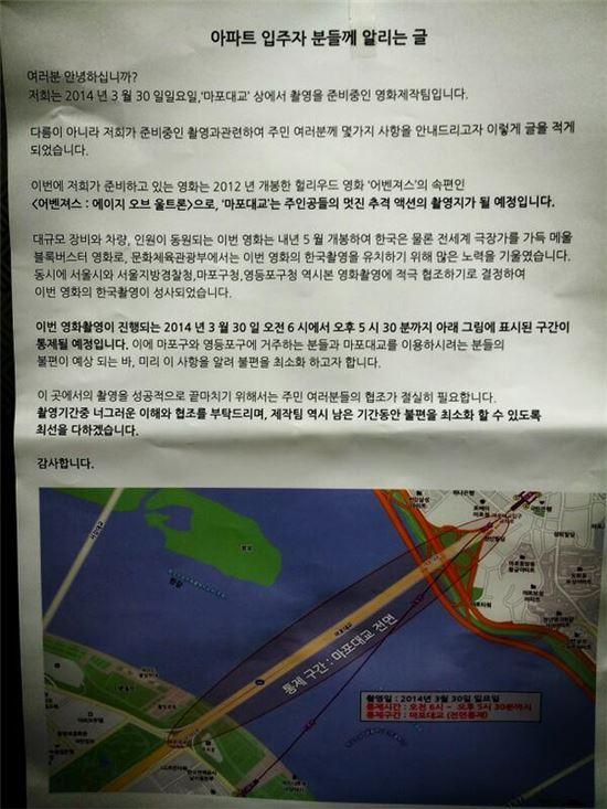 ▲오는 30일 '어벤져스2' 촬영으로 마포대교가 통제된다. 이에 인근 아파트에 안내문이 게시됐다.(출처: 트위터리안 hytei117)