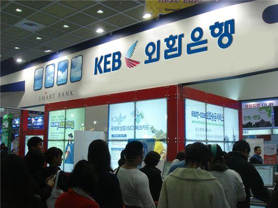 ▲외화은행은 오는 29일 부터 이틀간 삼성동 코엑스에서 열리는 '해외 유학·이민 박람회'에서 상담부스를 운영하기로 했다. 사진은 지난해 3월 해외 유학·이민 박람회 외환은행 전용 부스 전경.