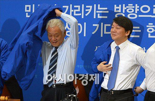 [포토]새 옷으로 갈아 입는 김한길·안철수