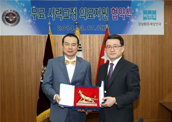 비앤빛 강남밝은세상안과 김진국 대표원장(좌)과 국군기무사령부 이재수 사령관(우)이 국방 의무 수행을 위한 의료지원협약(MOU)을 체결했다