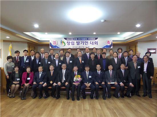 수원과 오산, 화성을 하나로 합치기 위한 시민자율통합 수원위원회 창립 발기인 대회가 27일 수원 인계동 새마을회관에서 열렸다.