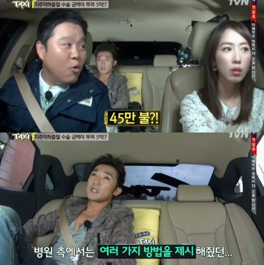 ▲안재욱이 지주막하출혈 수술에 45만불이 들었다고 밝혔다. (출처: tvN '현장토크쇼-택시' 영상 캡처)