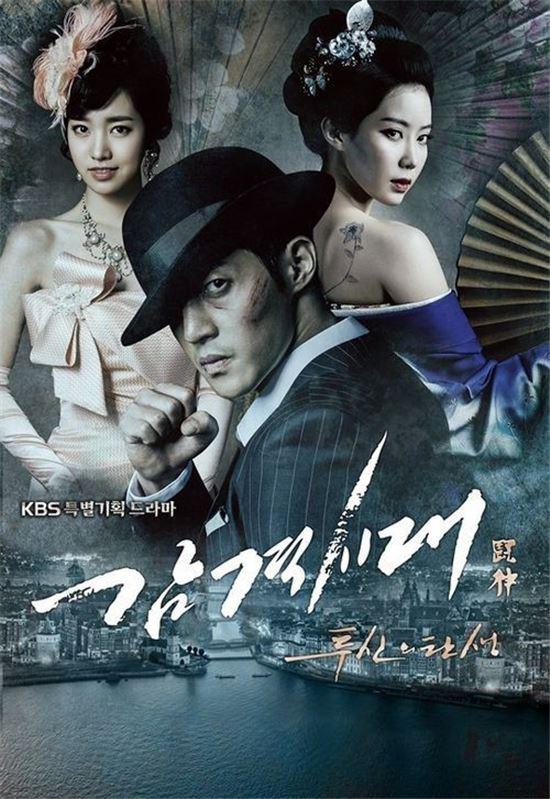KBS2 '감격시대' 포스터