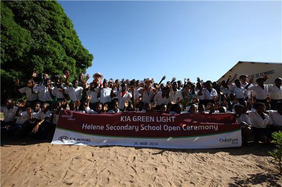 사진은 기아차 임직원과 초록우산 어린이재단 관계자가 모잠비크 헬레네 중등학교 학생들과 함께 그린라이트 중등학교 완공을 기념하는 모습.