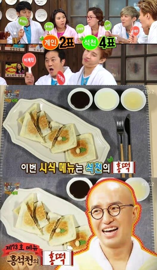 ▲홍석천 홍떡, '홍구리'(출처: KBS2 '해피투게더3' 방송 캡처)