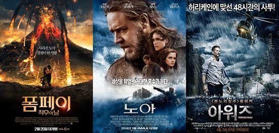 영화 '폼페이''노아''아워즈' 포스터