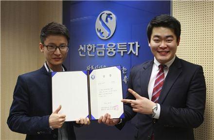 신한금융투자에서 진행한 '소재드림 프로젝트'에 참가해 대상을 수상한 이용민씨(왼쪽)와 최우수상을 수상한 이석희씨(오른쪽)가 포즈를 취하고 있다.
