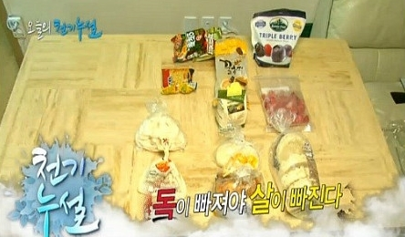 ▲'천기누설'에서 소개한 해독 다이어트 中 '바질 씨앗'소개.(출처: MBN 예능프로그램 방송 캡처)