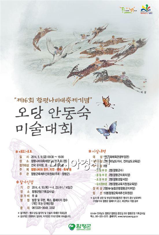 오당 안동숙 미술대회 포스터