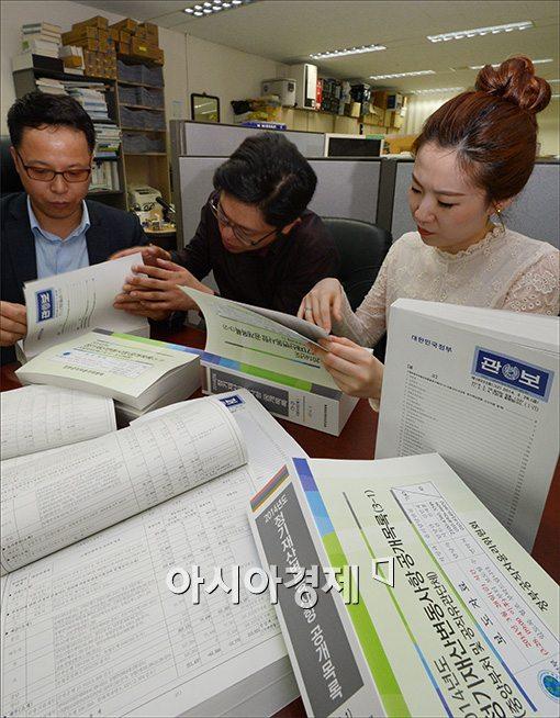 [포토]고위공직자 재산공개
