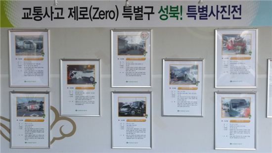 교통사고제로화추진위원회 발족식