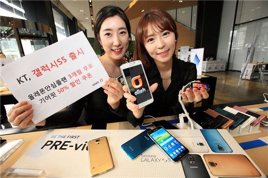 KT 갤럭시S5 판매시작