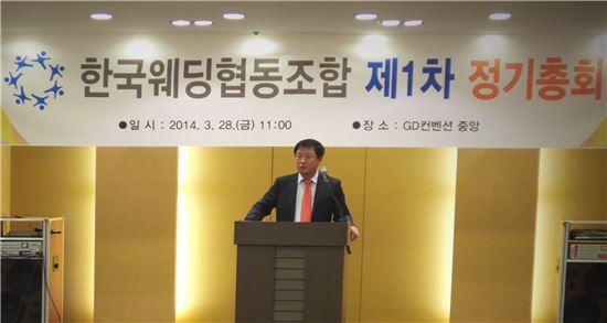 한국웨딩협동조합 제1차 정기총회