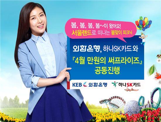▲외환은행-하나SK카드, '4월 만원의 서프라이즈' 공동진행
