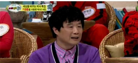 서민 교수./MBC 캡쳐